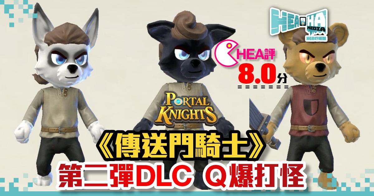 【遊戲評測】《傳送門騎士 Portal Knights》第二彈 DLC – 可愛獸人大活躍