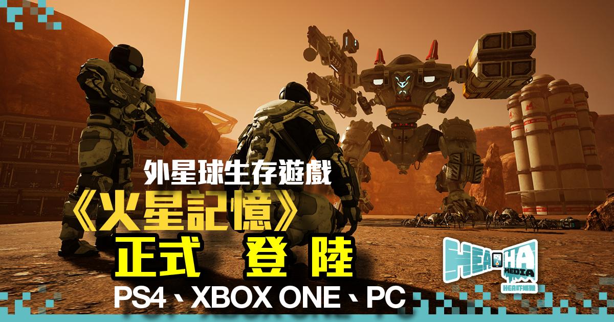 發生在未來100年的生存遊戲 《火星記憶》正式登陸三平台