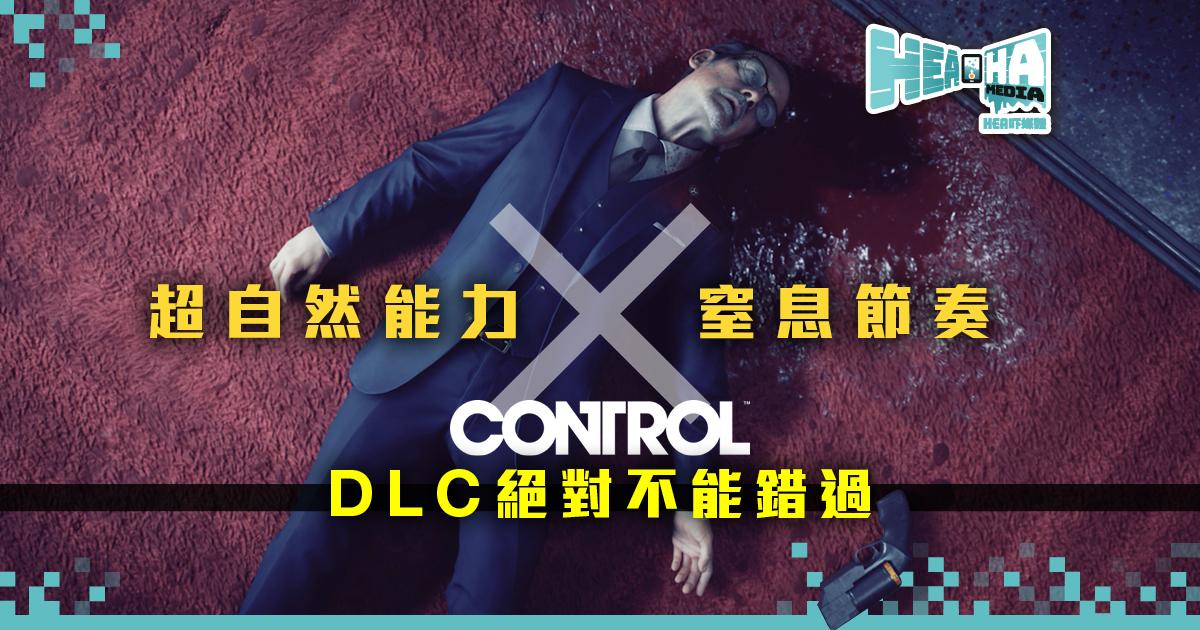 【太震撼】超自然動作遊戲《Control》首個擴展包   3月26日全球發售