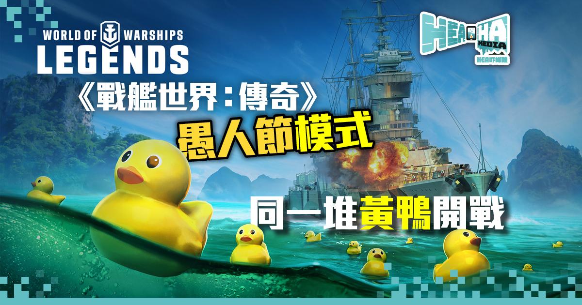 可愛到震🐥《戰艦世界:傳奇》愚人節在「浴缸世界:傳奇」同你浴缸打鴨仔