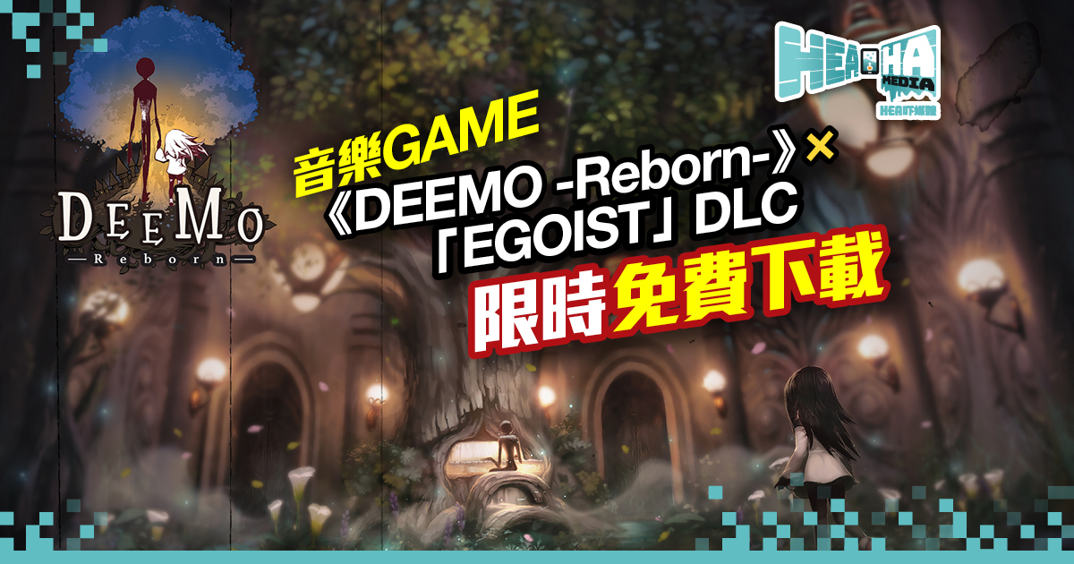 《DEEMO -Reborn-》X「EGOIST」出DLC   限時免費下載已開始
