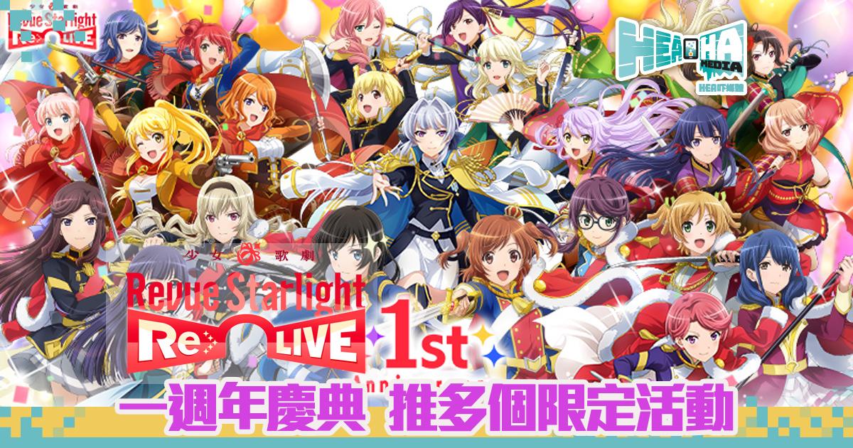 『少女☆歌劇Revue Starlight -Re LIVE-』1週年慶  100連免費轉蛋登場!