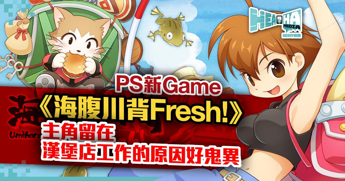 《海腹川背 Fresh!》繁體中文版4月發售.即日起開放預購!