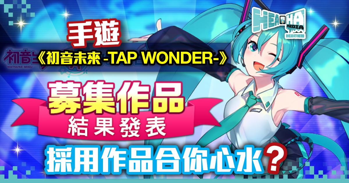 【採用作品發表】手遊《初音未來 ‐TAP WONDER-》未來角色造型首次公開