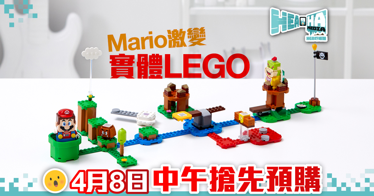 【Mario機迷❌LEGO粉絲.必收藏】今午開始預購Mario LEGO!粉絲們快搶!