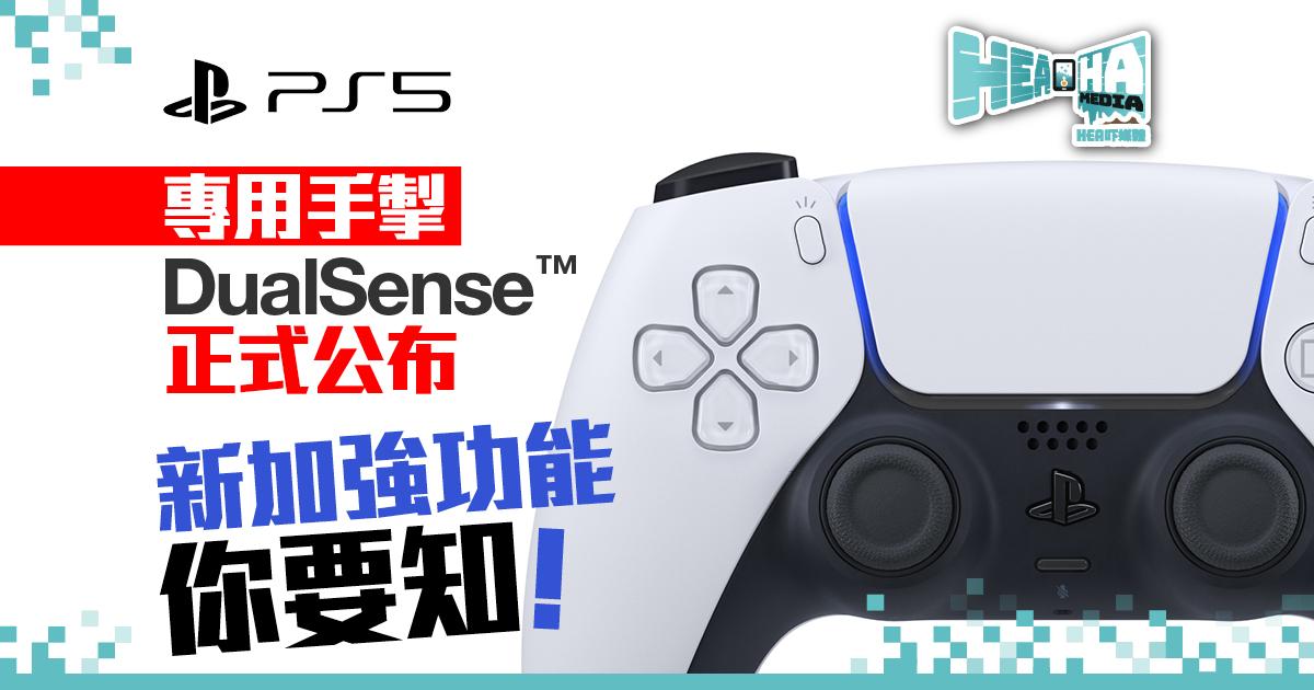 【PS5最新資訊】專用手掣 DualSense™ 正式公布🔥新舊外觀❌功能大火拼🔥