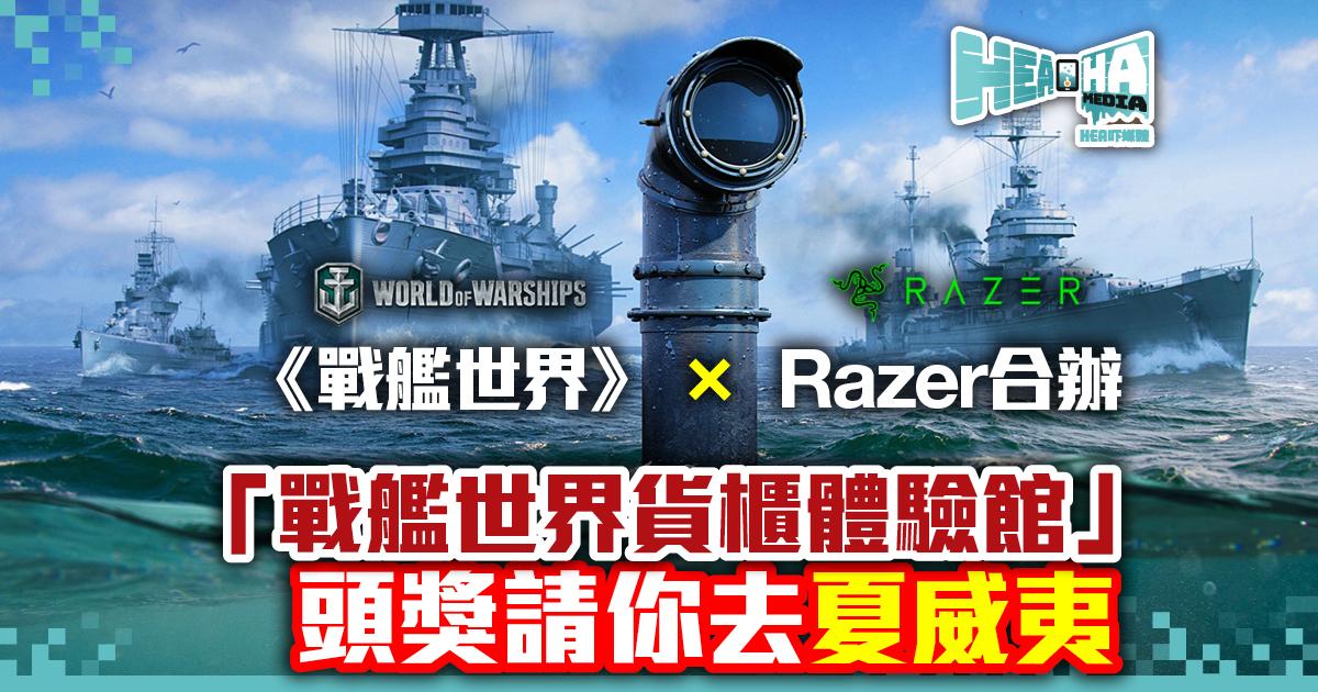 《戰艦世界》與Razer疫下聯手之作.打造高規格「戰艦世界貨櫃體驗館」