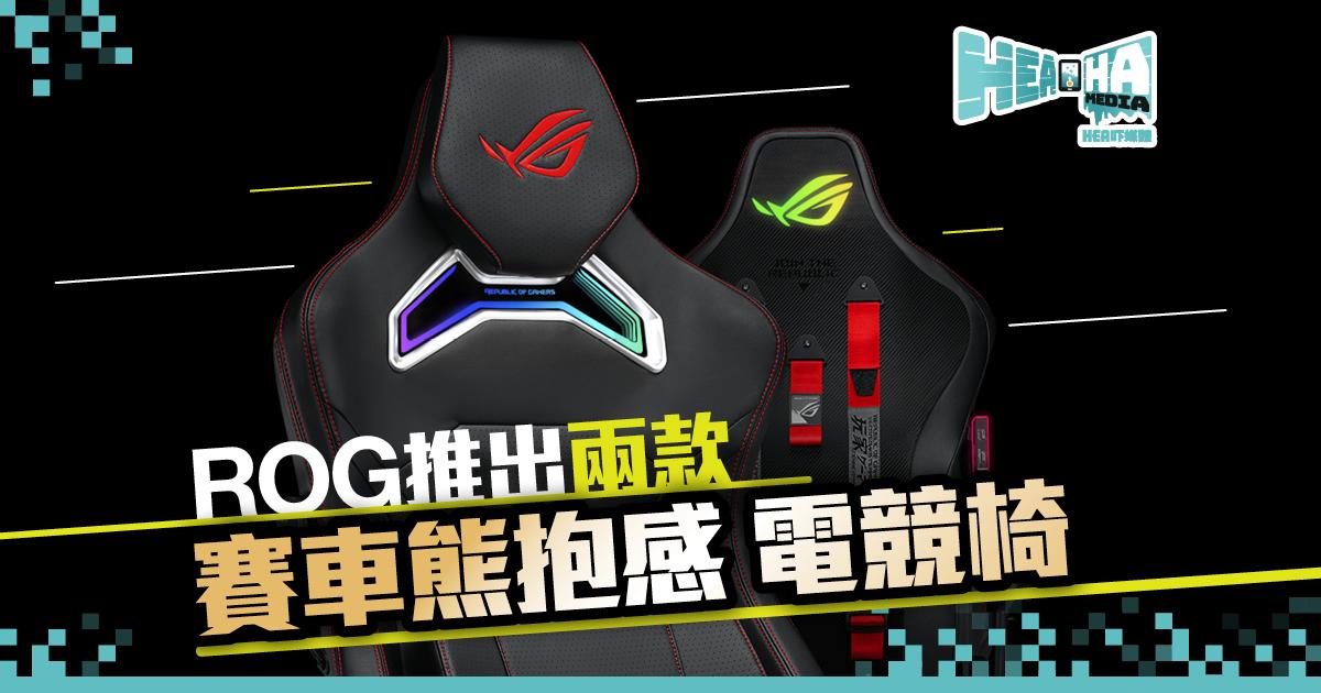 ASUS 遊戲線再添成員!推出 ROG Chariot 及 ROG Chariot Core 電競皇座