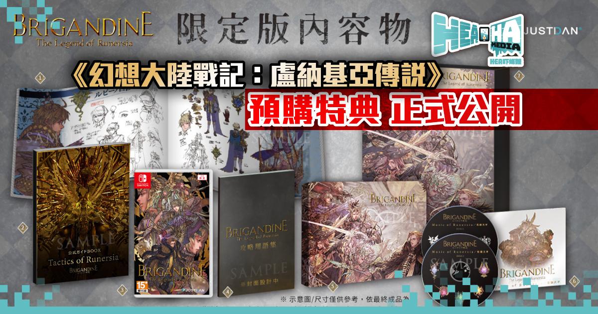《幻想大陸戰記:盧納基亞傳說》亞洲獨家限定版及預購特典正式公開