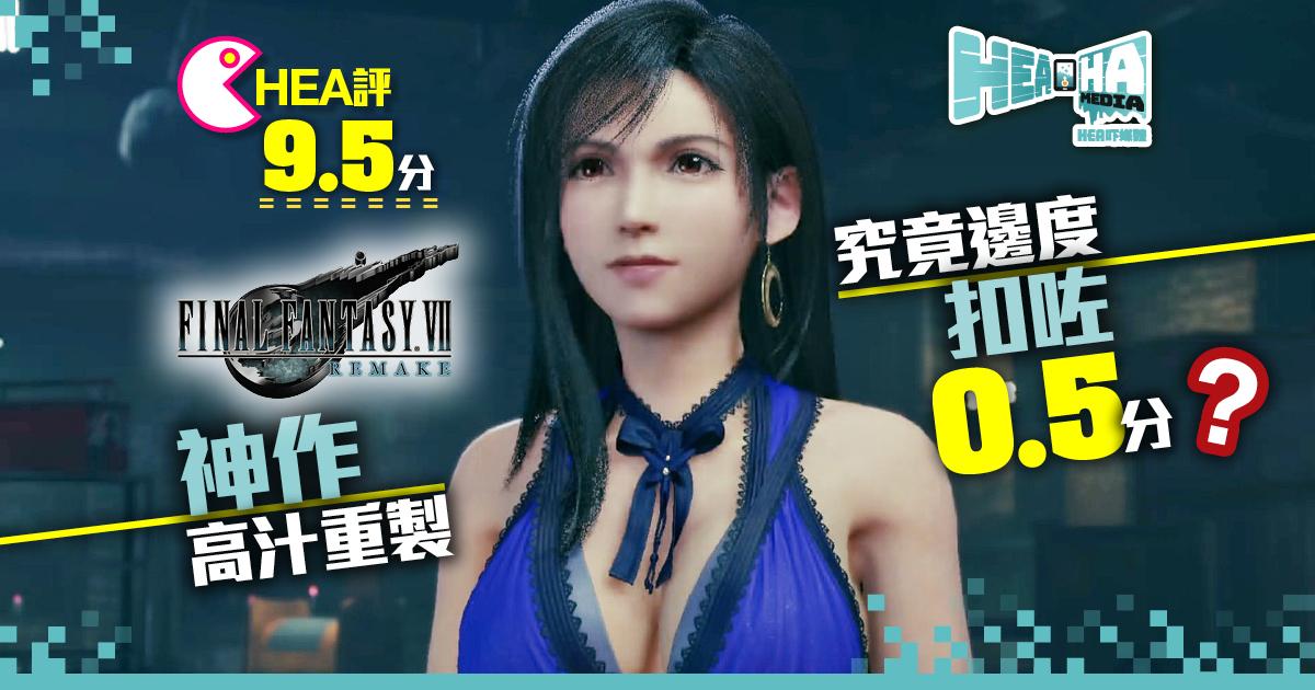 【遊戲評測】《Final Fantasy 7 Remake》高汁重製 你喺邊個位開始雞皮疙瘩掉滿地?