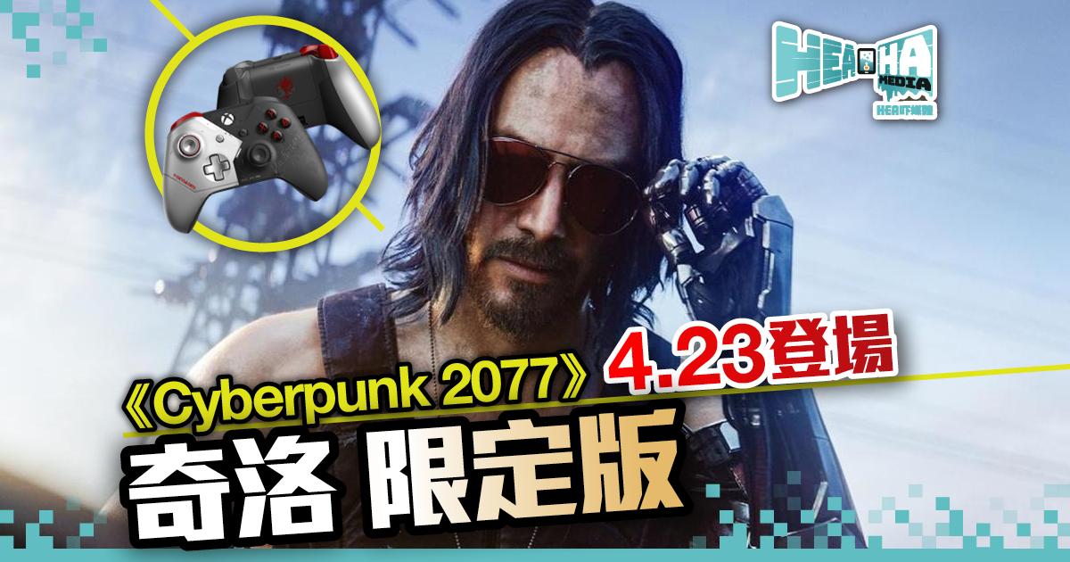 《Cyberpunk 2077》限定版Xbox One X主機及Xbox One手掣型爆登場