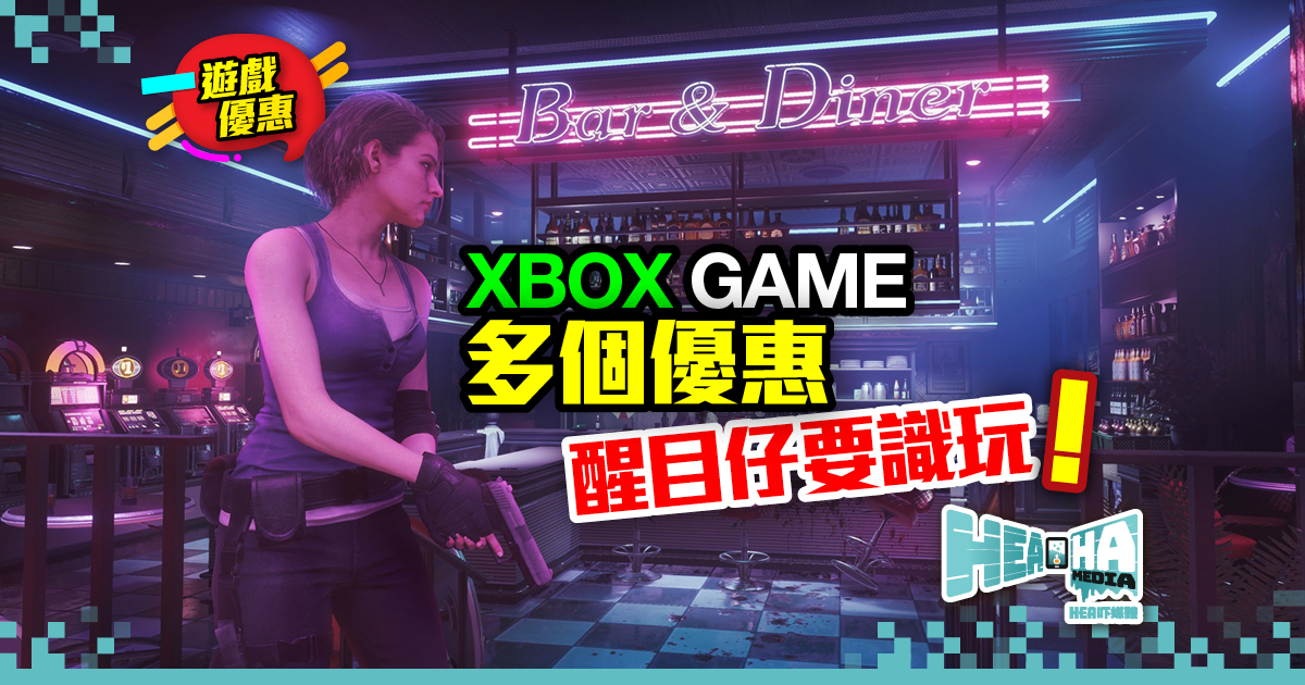 【持續打機抗疲】《Gears Tactics》下週推出!Xbox Game 推出新舊遊戲多種優惠