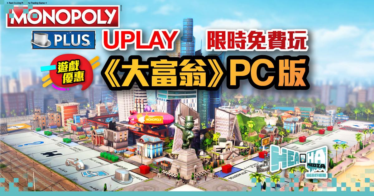 【打機抗疫】UPLAY開放限時免費玩《大富翁》PC版.家庭樂今天開動!