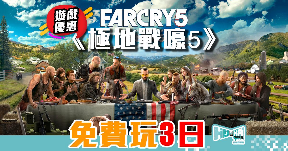 《極地戰嚎5》(Farcry 5) 週末免費玩  推出最低2折優惠