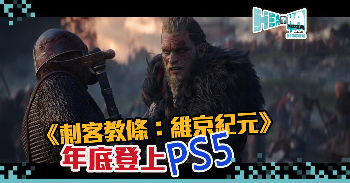 《刺客教條:維京紀元》年底於全球 PlayStation 5 等五個平台上市