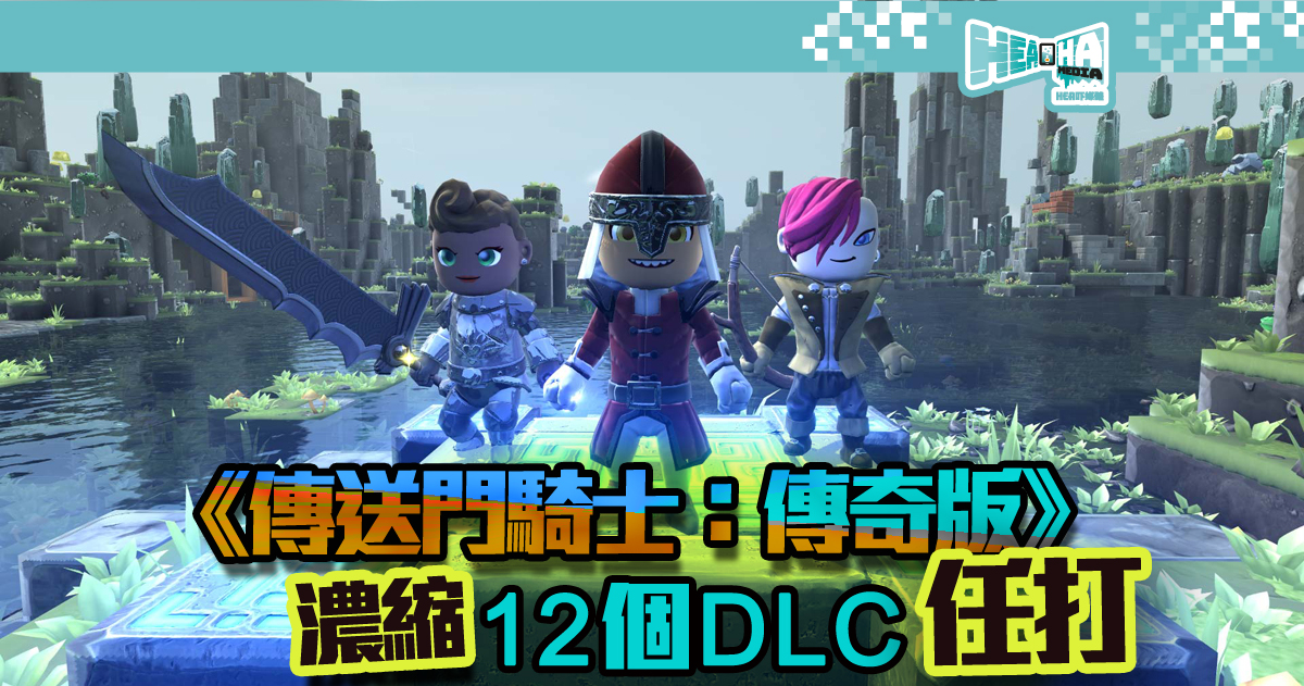 沙盒遊戲《傳送門騎士:傳奇版》推出12個 DLC同捆主遊戲