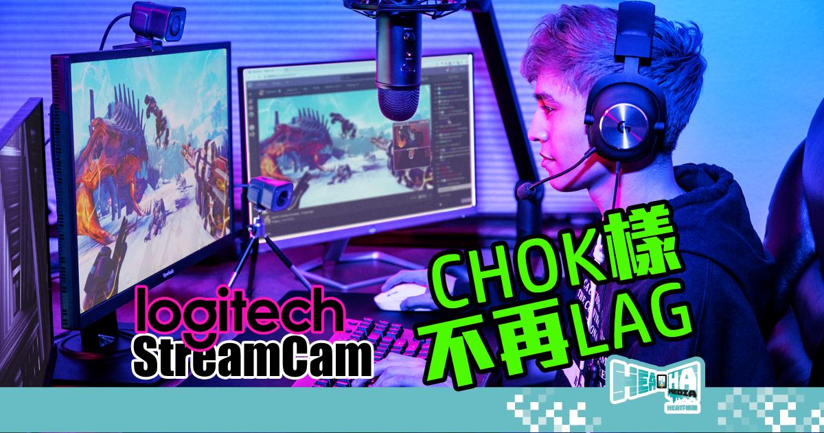 【打機CHOK樣不再LAG】機迷、網紅都想試  Logitech StreamCam 全高清視像鏡頭