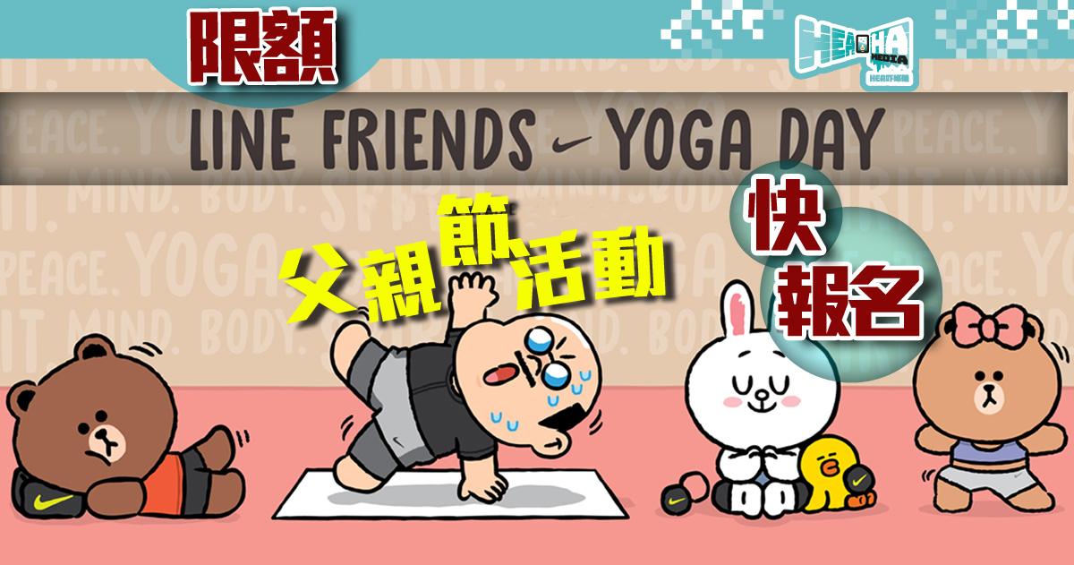 【機迷郁吓啦】父親節與爸直播做瑜伽.限額報名《LINE FRIENDS YOGA DAY》
