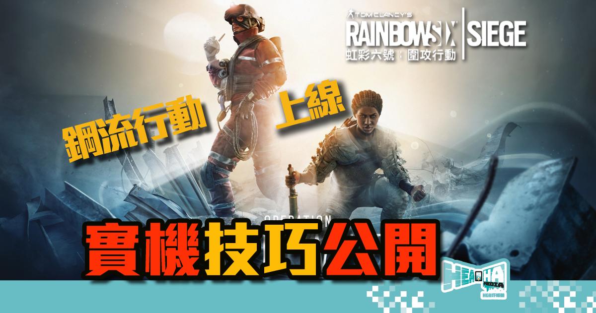 《虹彩六號:圍攻行動》「鋼流行動」帶來兩位新幹員及完整實機揭露