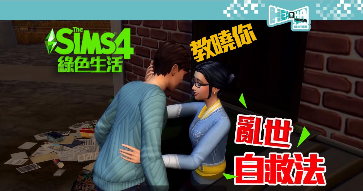 【要睇預告片】《The Sims 4 綠色生活》推出最新功能  教你把污衊的社區轉型