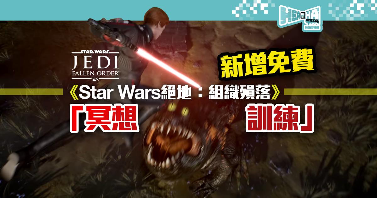 《Star Wars絕地:組織殞落》新增免費「冥想訓練」及「新旅程+」等挑戰