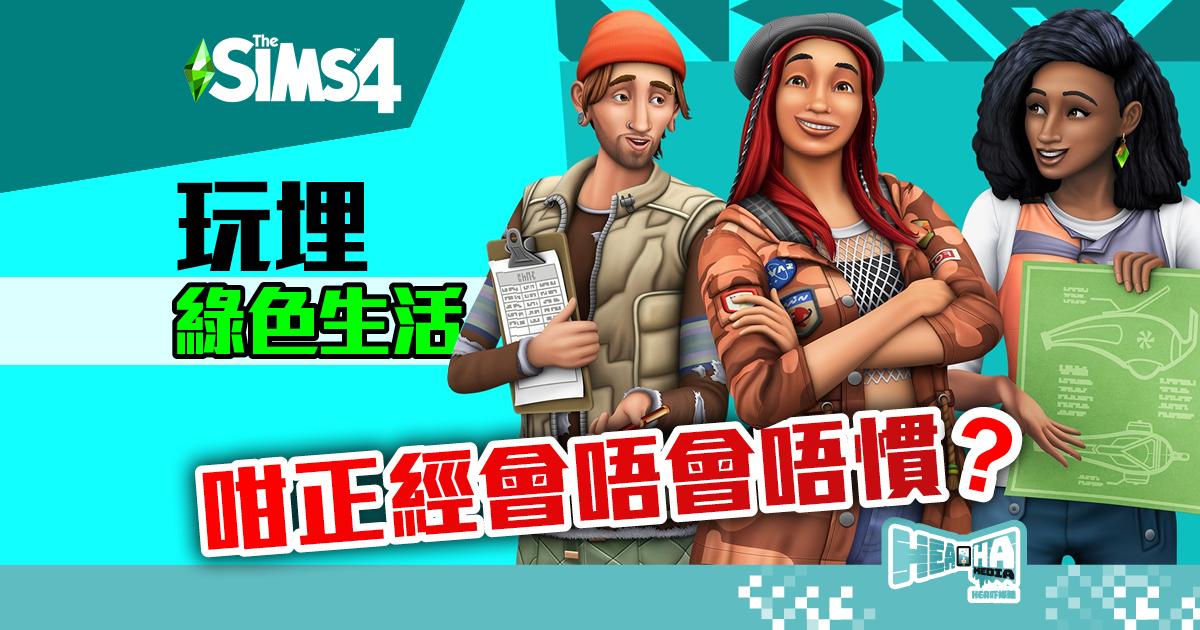《The Sims 4 綠色生活》大玩環保風🌏帶你練成「永續生活」改變社區及世界