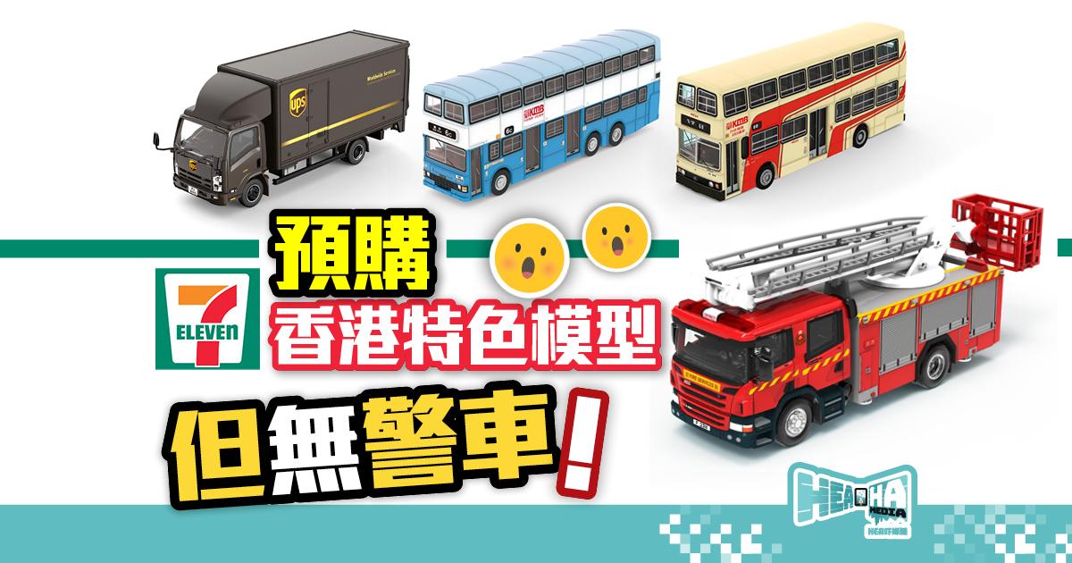 ⚠️模型 Figure控⚠️7仔❌TINY微影🚒香港特色汽車模型🛒預購明早開始