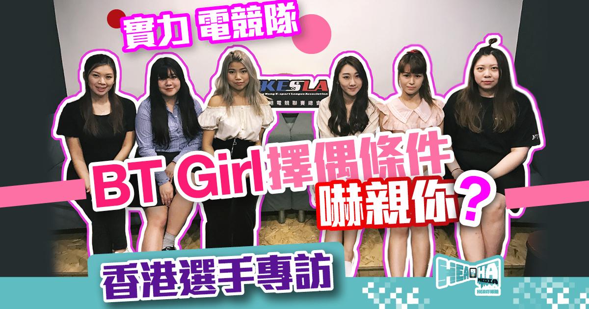 香港電競隊專訪🎙️烈女戰隊 BT Girl 寧專注練功:「揹住偶像包袱很辛苦!」