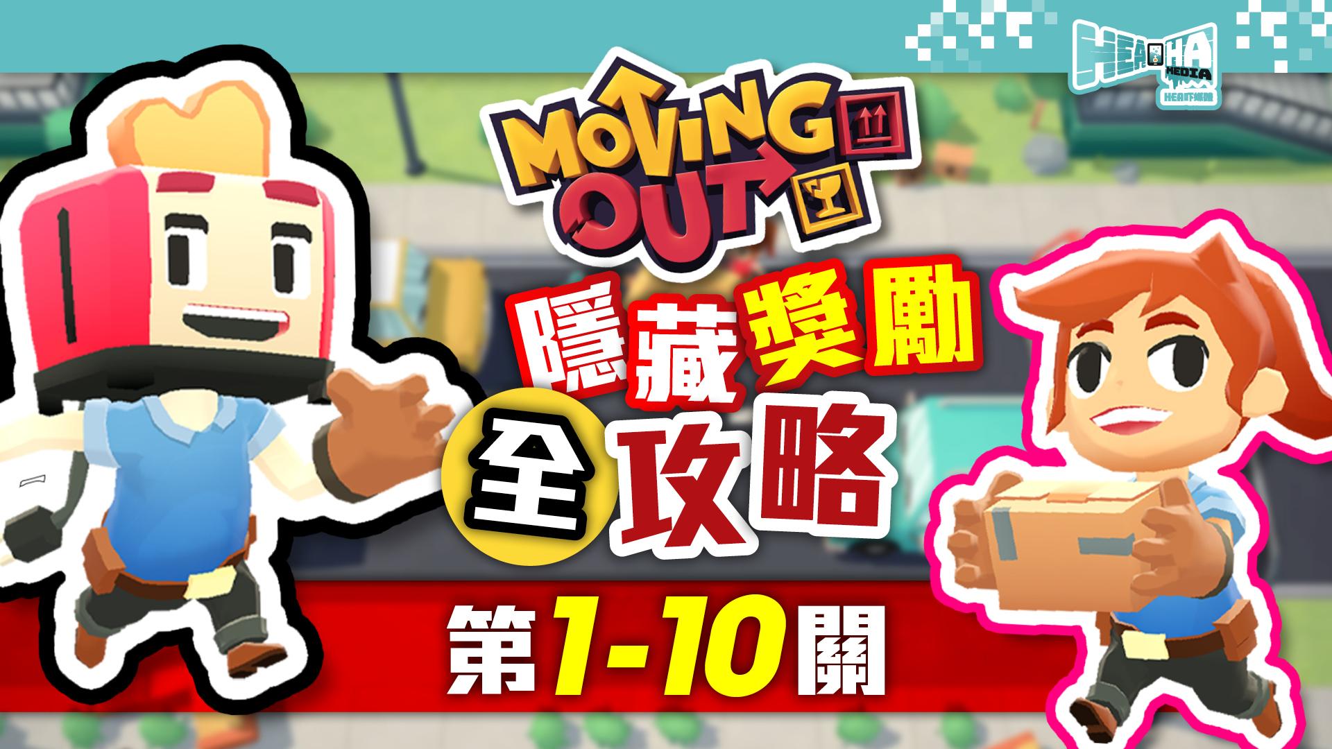 【獎勵目標.全攻略】《Moving Out 胡鬧搬家》棘手關卡必看天書 #1-10關