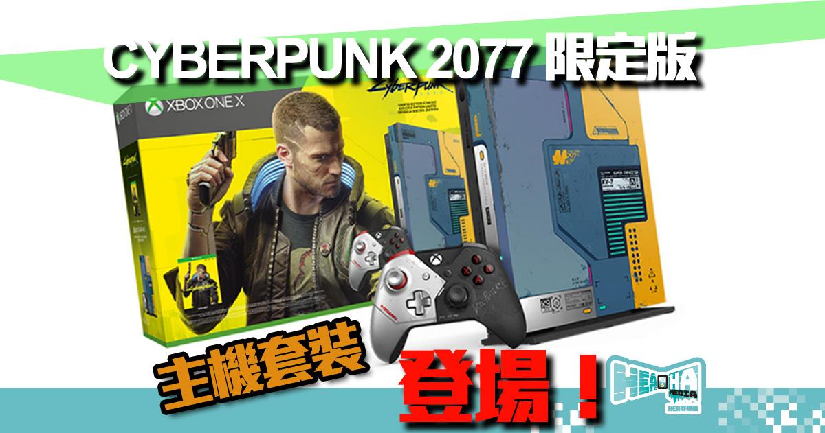 Cyberpunk 2077限定版Xbox One X 1TB主機套裝上市!加推 Xbox One X 激減$700!