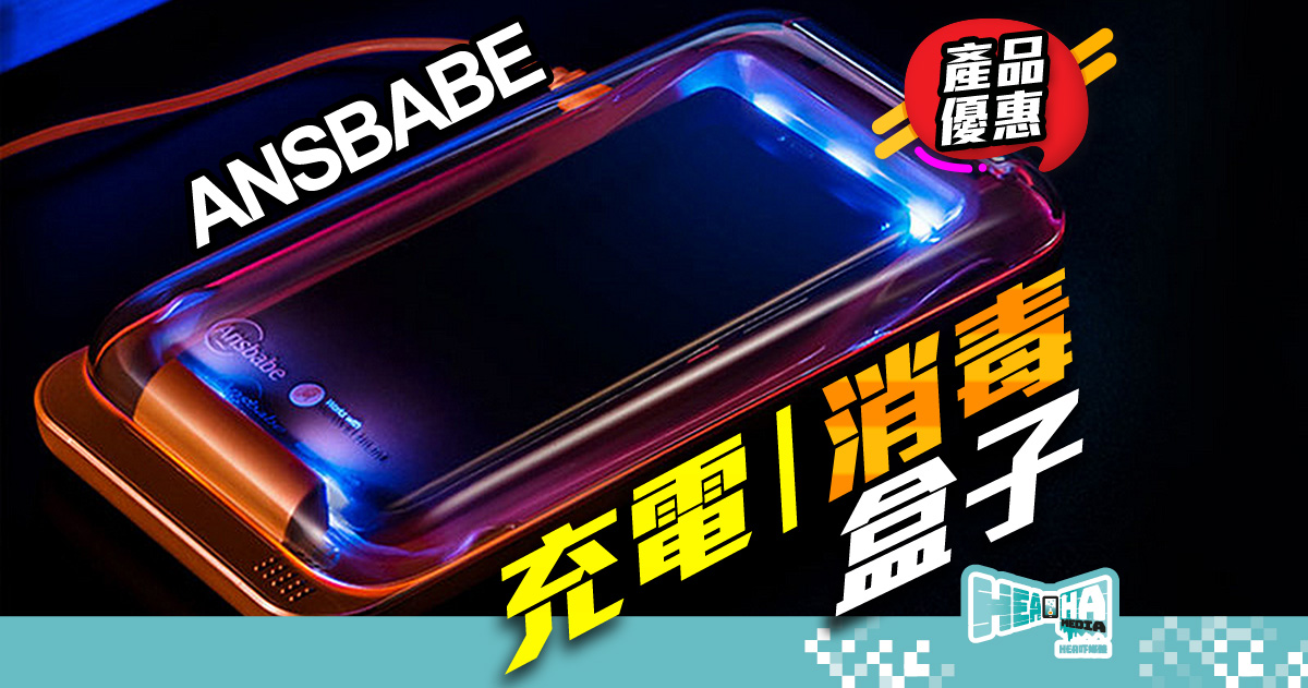 【限時減價】Ansbabe 手機無線充電+消毒.香港免費送貨