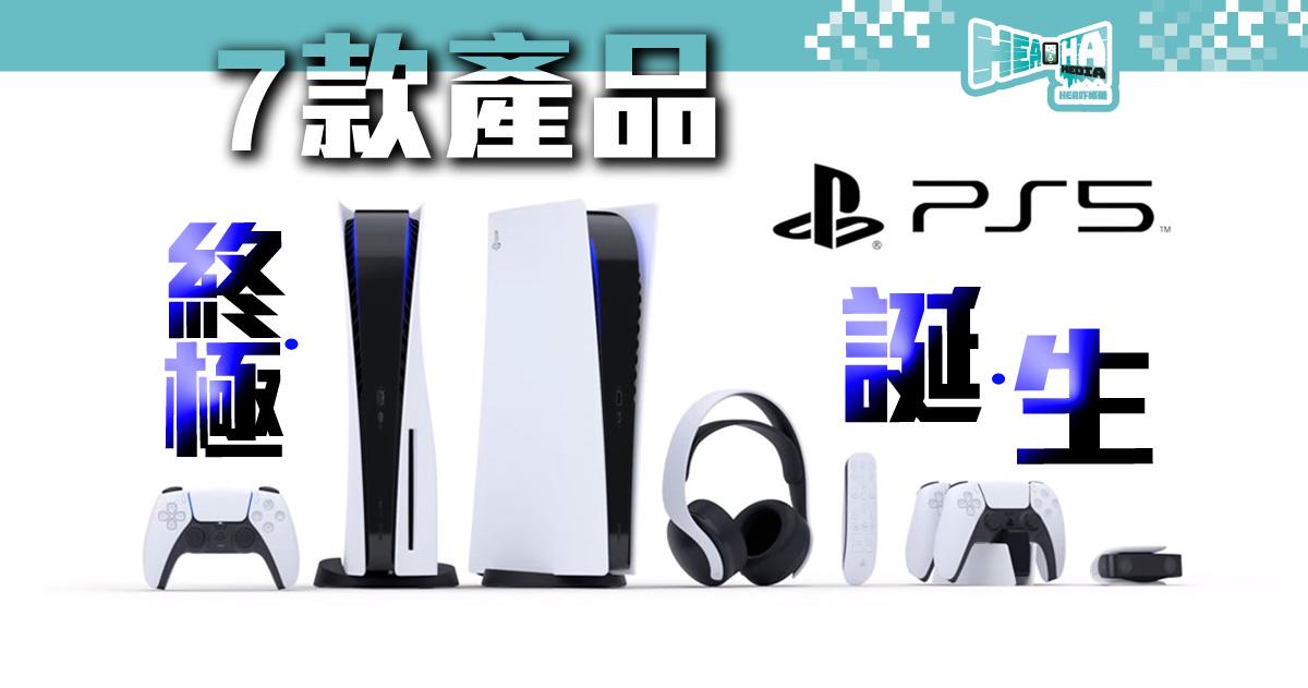 【次世代戰爭】PlayStation 5 主機及周邊產品現身!同時發布25款最新遊戲