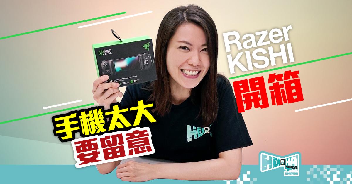 【HeaHa 開箱】Android™智能電話專用遊戲手掣 Razer Kishi