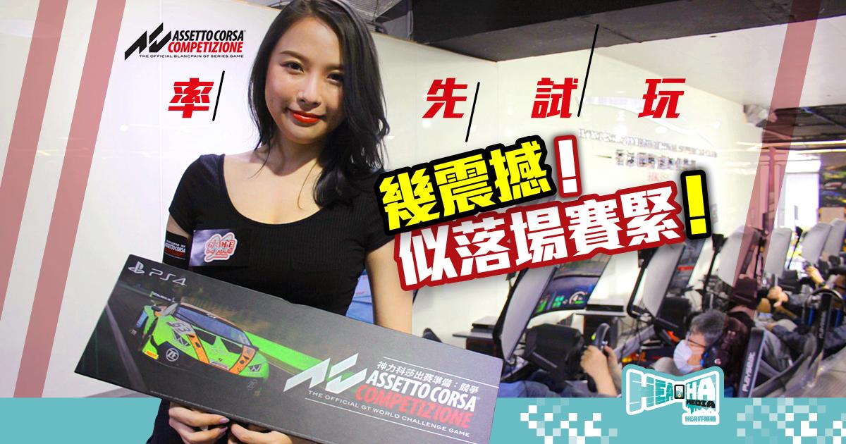【率先試玩】賽車模擬遊戲大作《神力科莎出賽準備:競爭》發售前舉行試玩會