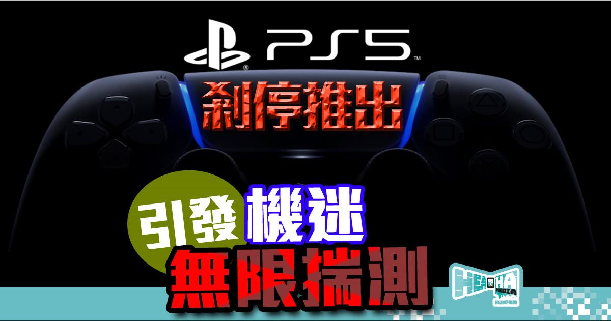 機迷因咩事心碎💔❓  Playstation 5 原定於6月5日舉行之發布會宣布延期❗
