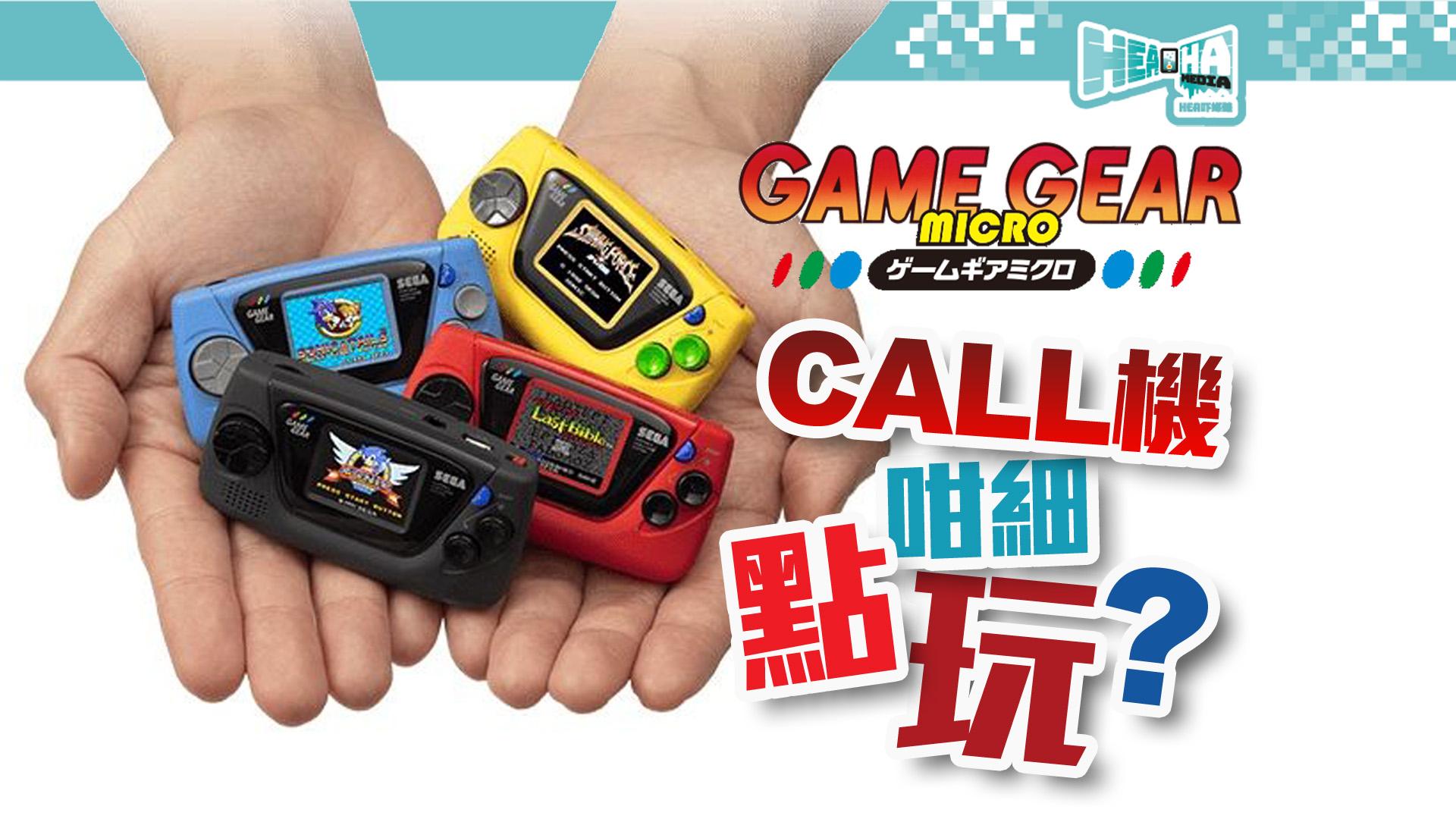 【敗家群組出動】SEGA發表懷舊系列「Game Gear Micro」  四色搭載不同經典遊戲