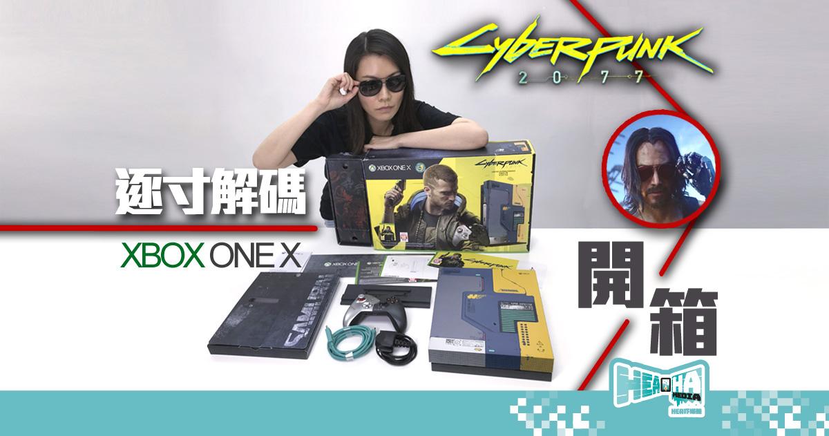【開箱】 Xbox one X《Cyberpunk 2077》限量版主機套裝.科技幻想結晶解碼