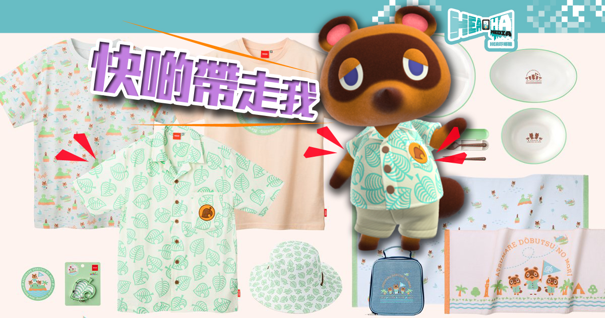 ⚠️全城注意⚠️《動物森友會 Animal Crossing》夏日裝備即將登場!