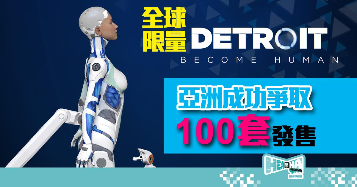 《底特律:變人》全球限量2,500套PC版收藏版  亞洲限量發售100套