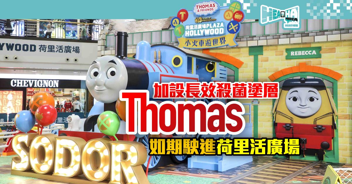 Thomas & Friends 75周年小火車遊世界🚂💨加強防疫措施  無懼第三波🦠