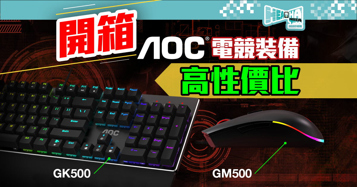 【HeaHa評測】AOC電競系列:GM500 滑鼠 及 GK500 鍵盤.如何物超所值?