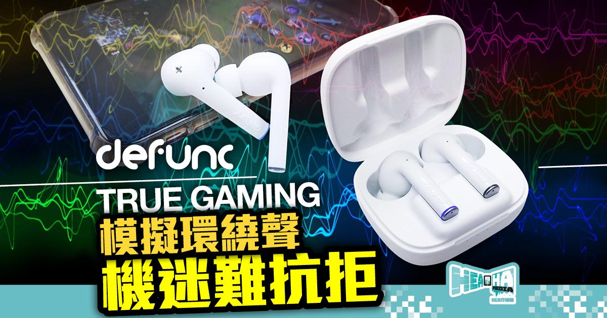 【遊戲耳機評測】Defunc TRUE GAMING 無線入耳解悶裝備  減低宅家崩潰感