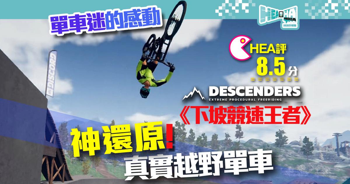 【遊戲評測】《下坡競速王者 Descenders》值得玩!特殊任務考你模仿「頻死邊緣」動作