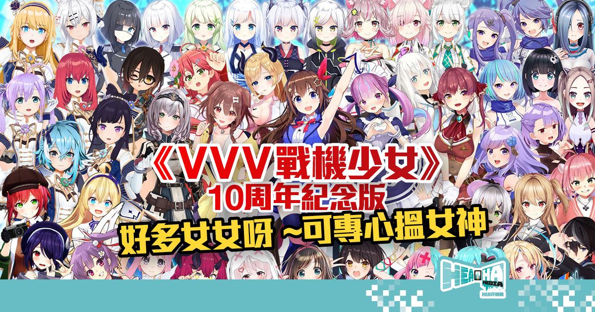 《VVV戰機少女》中文版發售日確定!與Vtuber及女神們用劍擊及弓箭拯救「虛擬界」