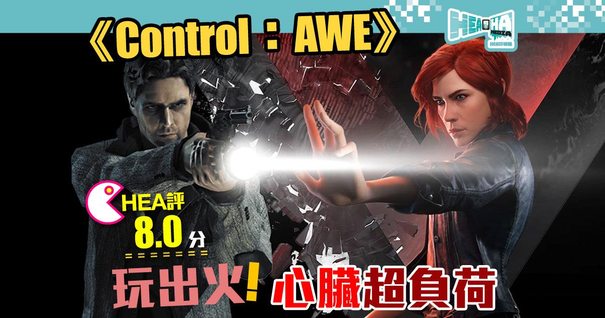 【遊戲評測】《Control:AWE》第二彈DLC  將無限不安和驚嚇植入你腦袋