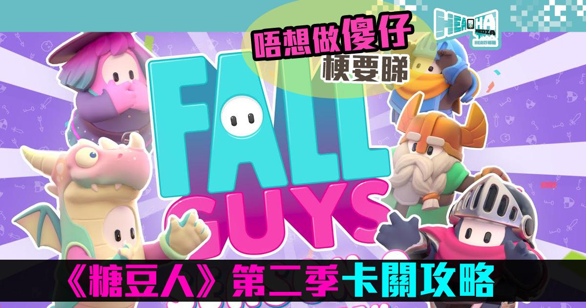 【Hea吓攻略】《糖豆人Fall Guys》第二季更新  四關食雞心得全破解