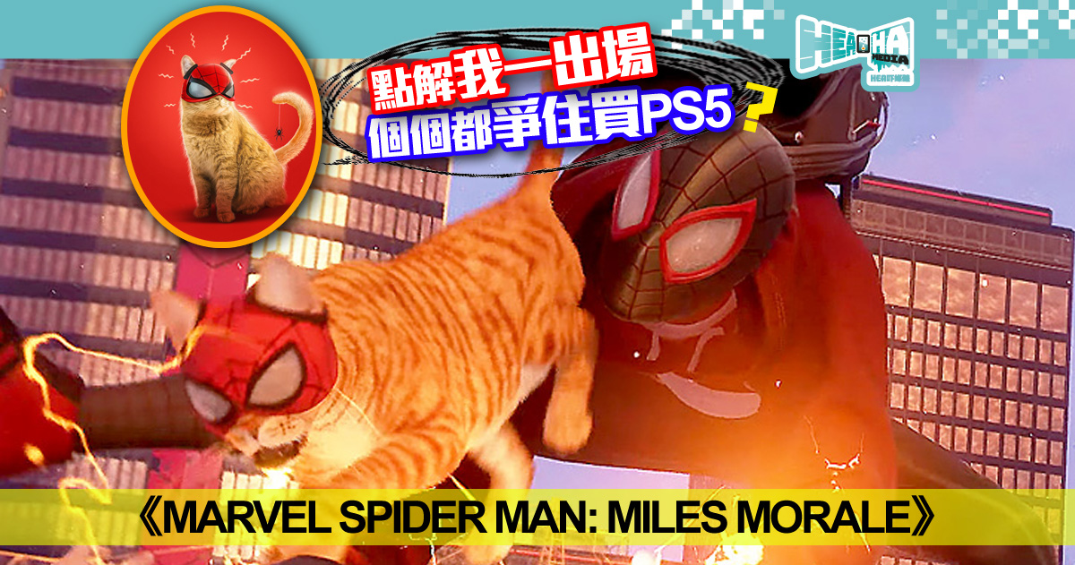 【PS5絕密畫面】《Marvel Spider Man: Miles Morale》「蜘蛛喵」亮相「Shut up! take my money」