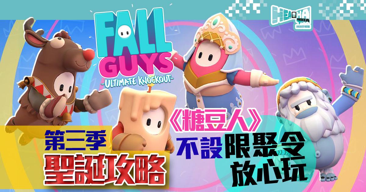 【Hea吓攻略】《Fall Guys 糖豆人》沒有限聚令 第三季聖誕主題任你玩