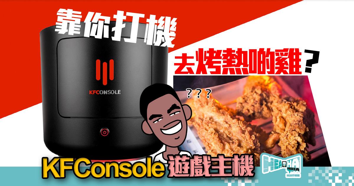【硬件消息?】「KFConsole」主機正式發布🍗上校,你認真的嗎❓