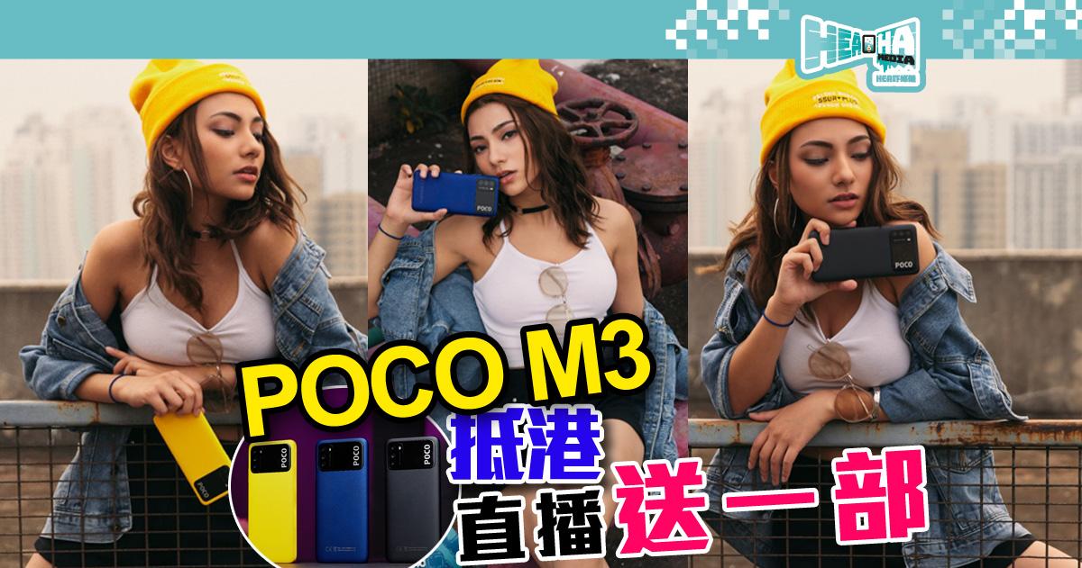 【新手機POCO M3】超高性價比+三鏡頭❗抵港即送出一部及$100現金優惠券❗